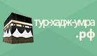 Цены на хадж и умру 2019 вылет из Казани и Москвы