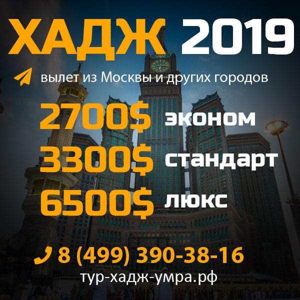 Хадж 2019