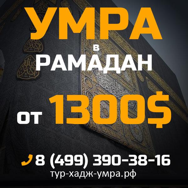 Умра Рамадан 2020 — 1300$