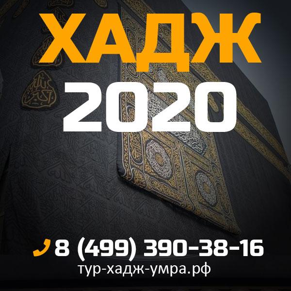 Хадж 2020